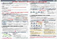 川崎市における新型コロナウイルス感染症に係る予防接種の実施について